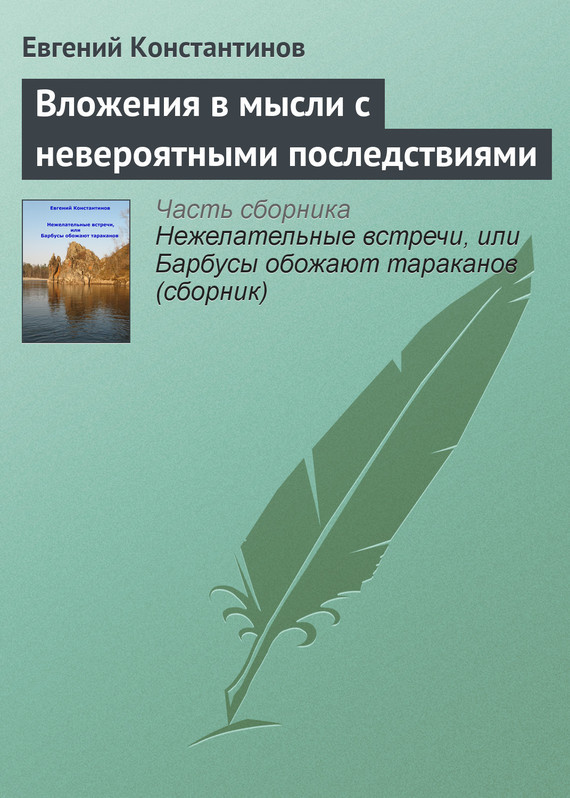 Евгений Константинов Вложения в мысли с невероятными последствиями евгений константинов витуля