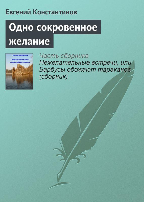 Евгений Константинов Одно сокровенное желание евгений константинов витуля