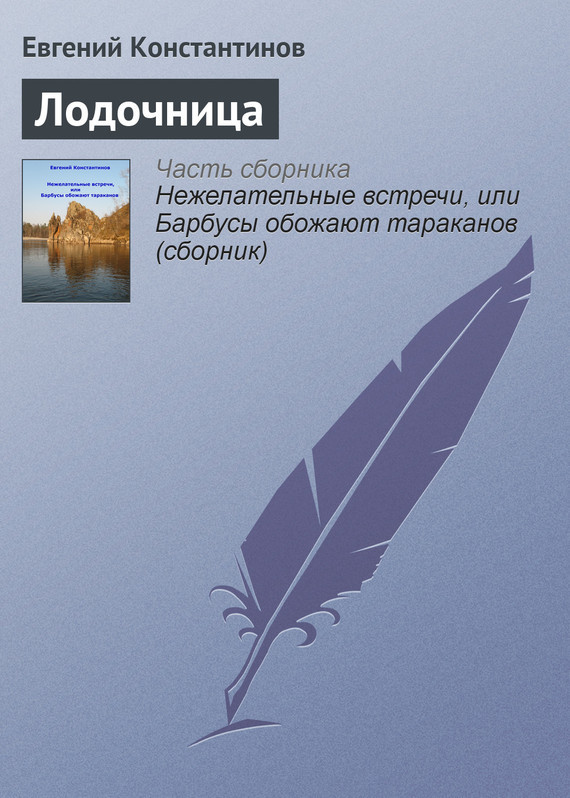 яркий рассказ в книге Евгений Константинов