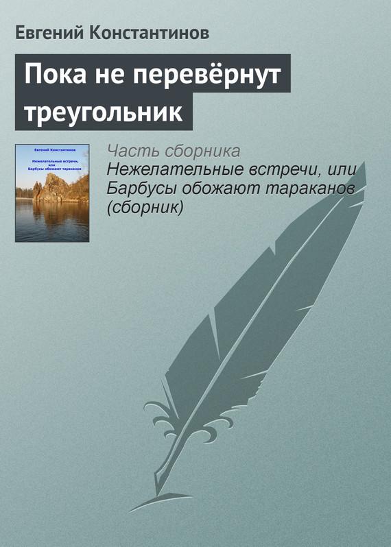 Евгений Константинов Пока не перевёрнут треугольник евгений константинов витуля