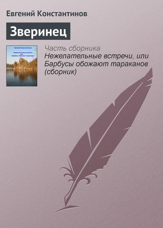 Евгений Константинов Зверинец евгений константинов витуля