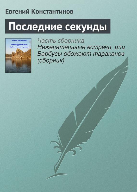 бесплатно Евгений Константинов Скачать Последние секунды