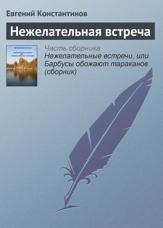 Евгений Константинов Нежелательная встреча евгений константинов витуля