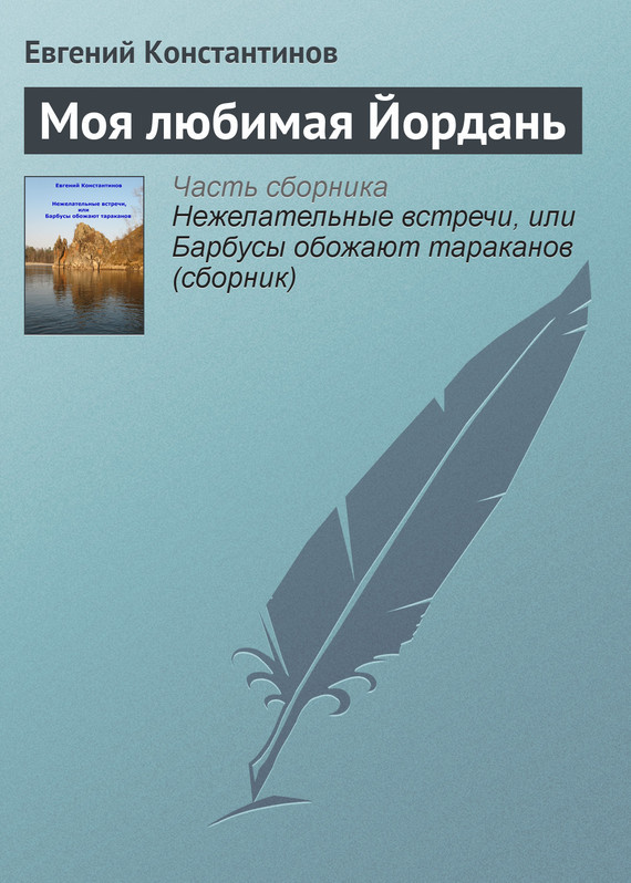 Евгений Константинов Моя любимая Йордань евгений константинов витуля