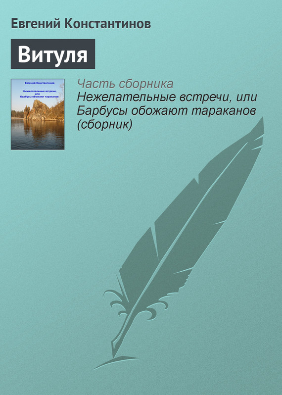 Евгений Константинов Витуля евгений константинов витуля