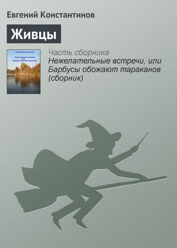 Евгений Константинов Живцы евгений константинов витуля