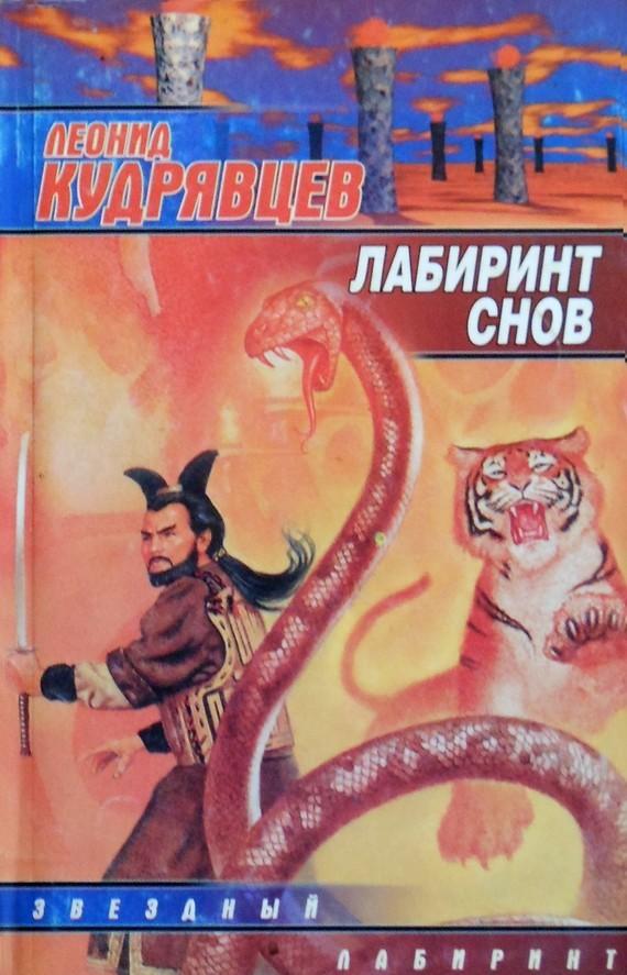 захватывающий сюжет в книге Леонид Кудрявцев