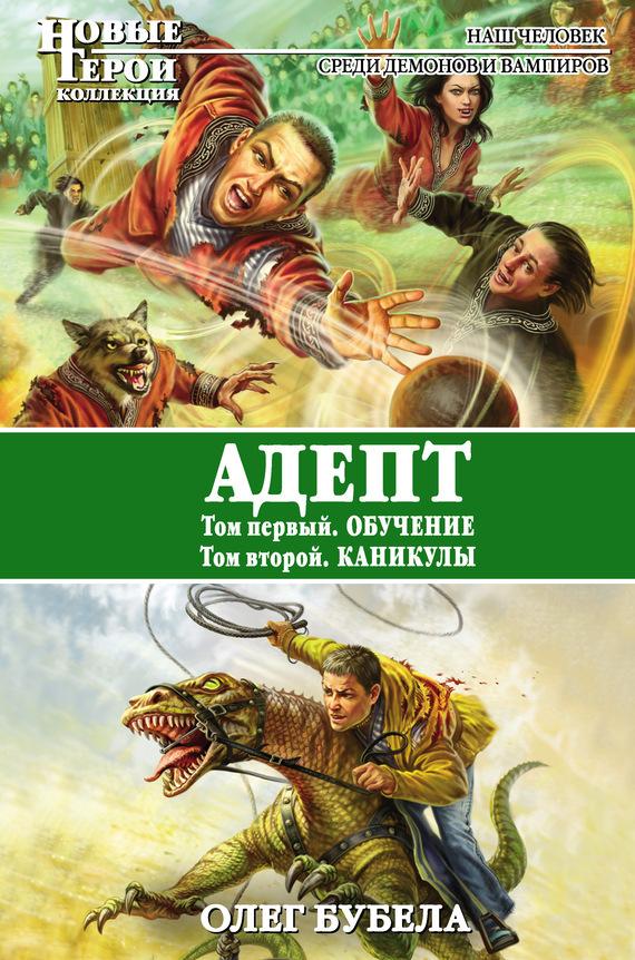 Адепт:
