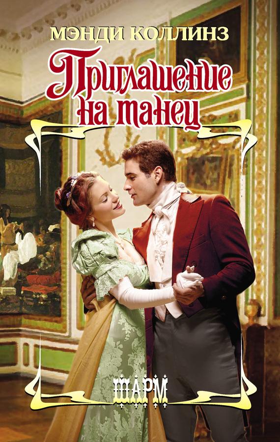 Обложка книги Приглашение на танец, автор Коллинз, Мэнди