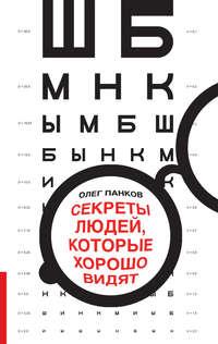 - Секреты людей, которые хорошо видят