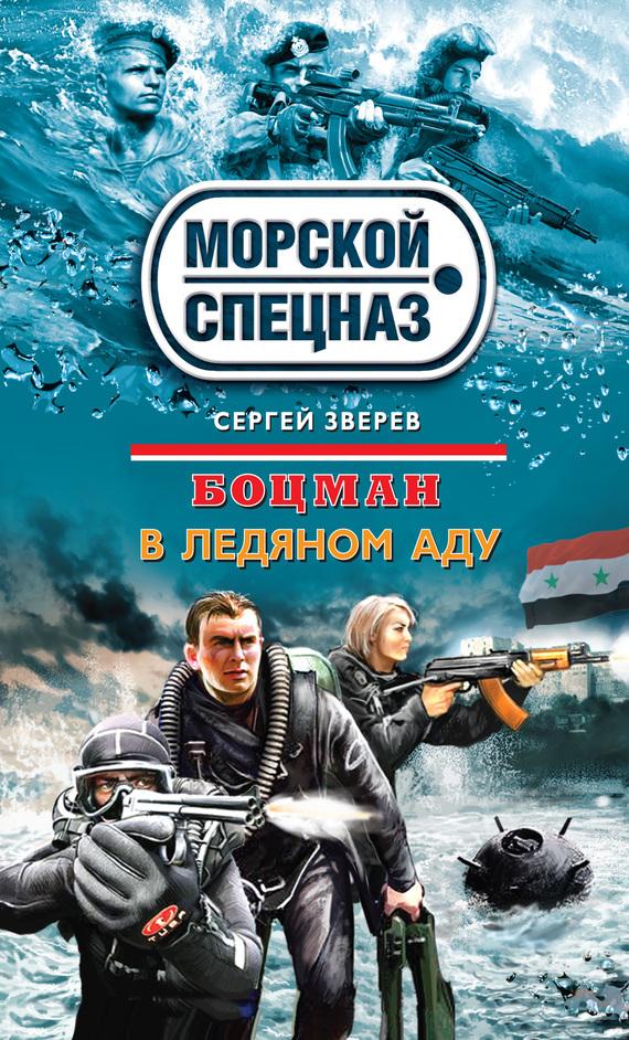 Сергей Зверев В ледяном аду оборудование для косметологии в москве