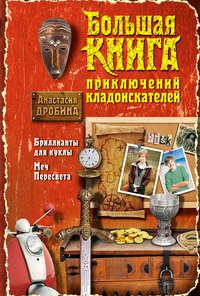 Дробина, Анастасия  - Большая книга приключений кладоискателей (сборник)