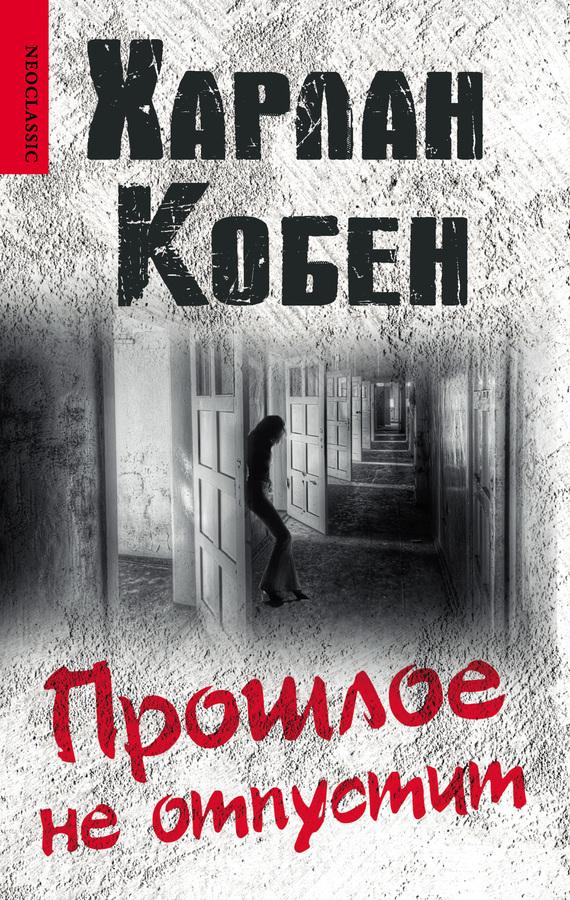 Обложка книги Прошлое не отпустит, автор Кобен, Харлан