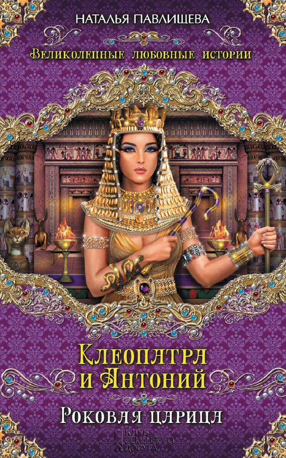 Скачать книгу клеопатра последняя царица египта
