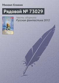 Кликин, Михаил  - Рядовой &#8470 73029