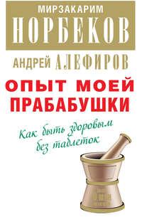 Норбеков, Мирзакарим  - Опыт моей прабабушки. Как быть здоровым без таблеток