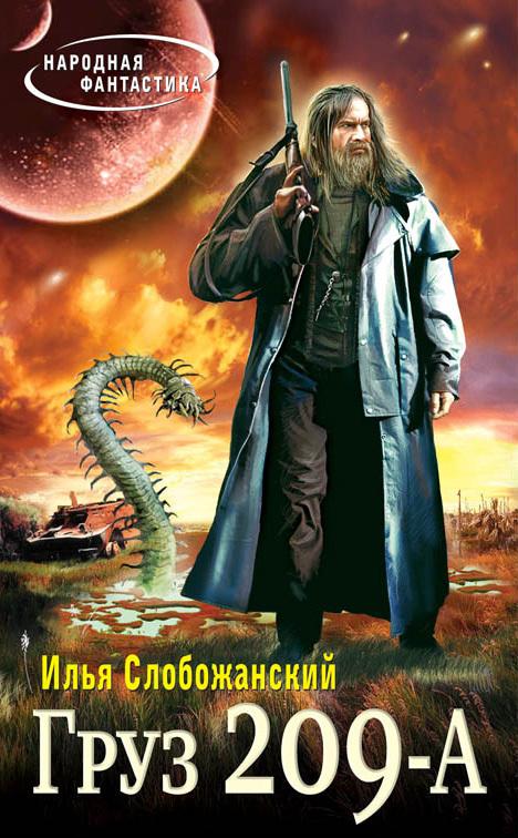 Илья Слобожанский - Груз 209-А