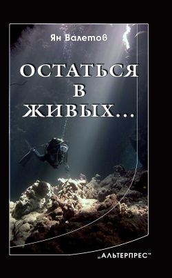 Ян Валетов Остаться в живых ян валетов сердце проклятого