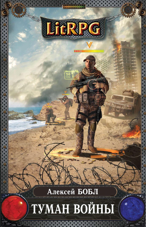Скачать серии книги о войне