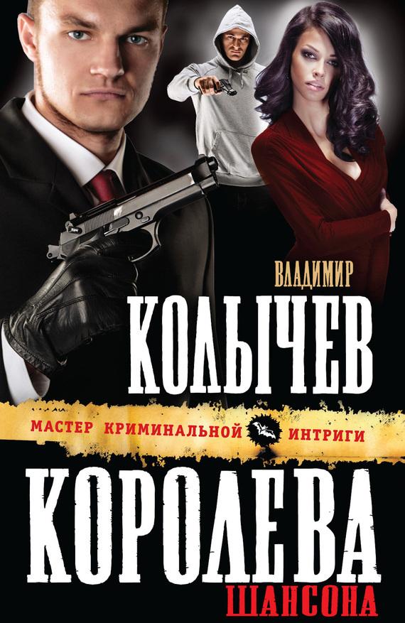 Владимир Колычев Королева шансона неизвестный друг
