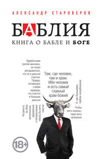 Староверов, Александр  - Баблия. Книга о бабле и Боге