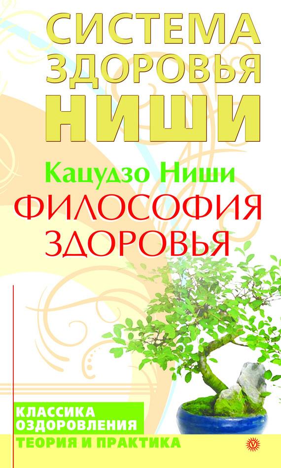 Кацудзо Ниши Философия здоровья кузнецов иван все о здоровье позвоночника и системе лечения дикуля поля брэгга и кацудзо ниши