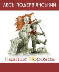 Подерв'янський, Лесь  - Павлiк Морозов (збірник)