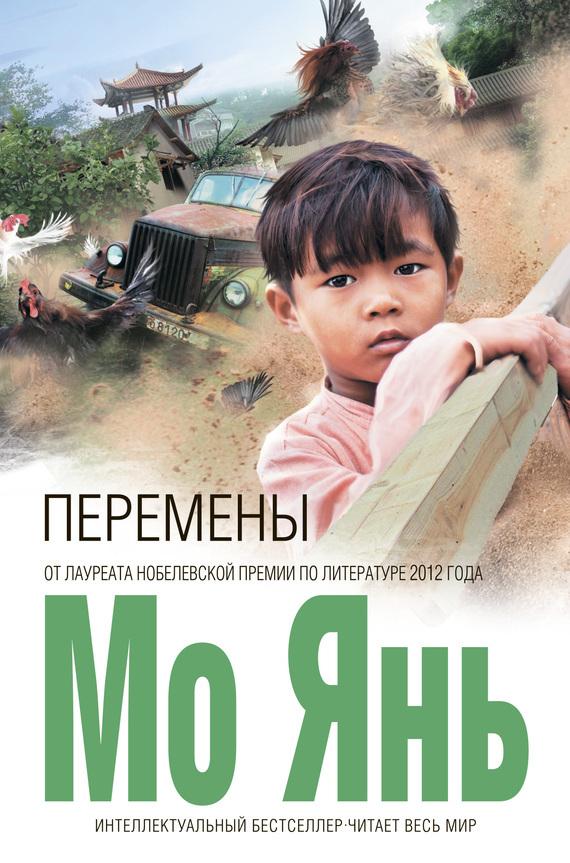 Обложка книги Перемены, автор Янь, Мо