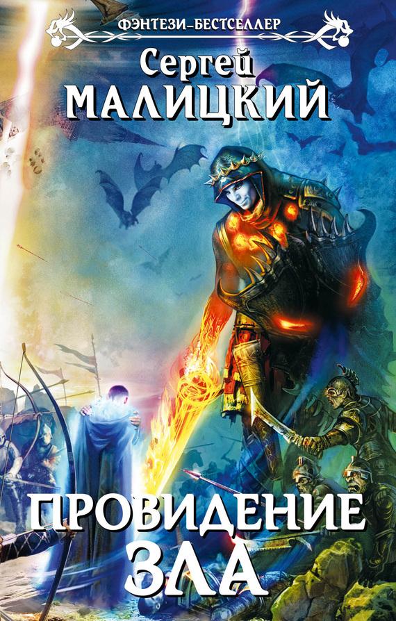 Сергей Малицкий Провидение зла сергей малицкий миссия для чужеземца