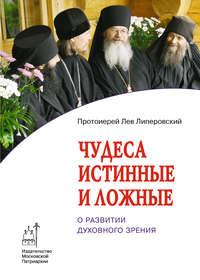 Липеровский, Протоиерей Лев  - Чудеса истинные и ложные. О развитии духовного зрения
