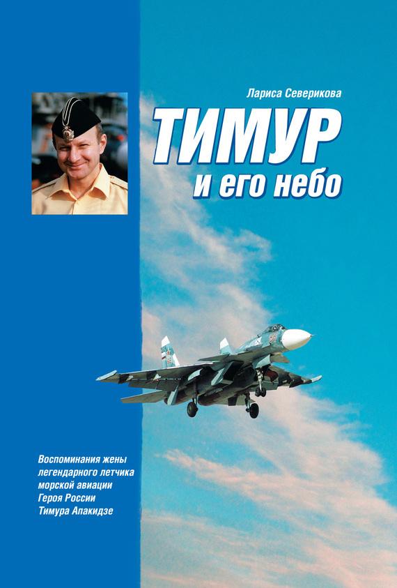 Лариса Северикова - Тимур и его небо
