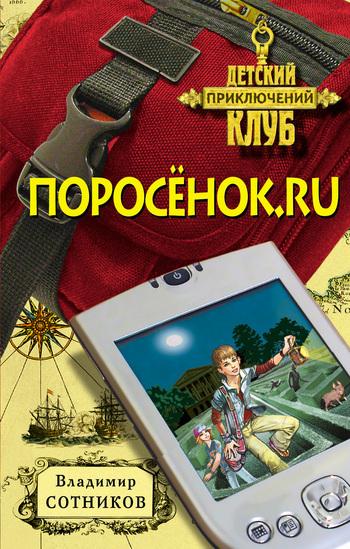Владимир Сотников Поросенок.ru футболка варе