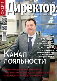 - Директор информационной службы №02/2014