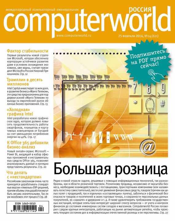 Открытые системы Журнал Computerworld Россия №04/2014 лифчики диорелла розница