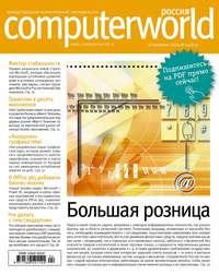 системы, Открытые  - Журнал Computerworld Россия №04/2014