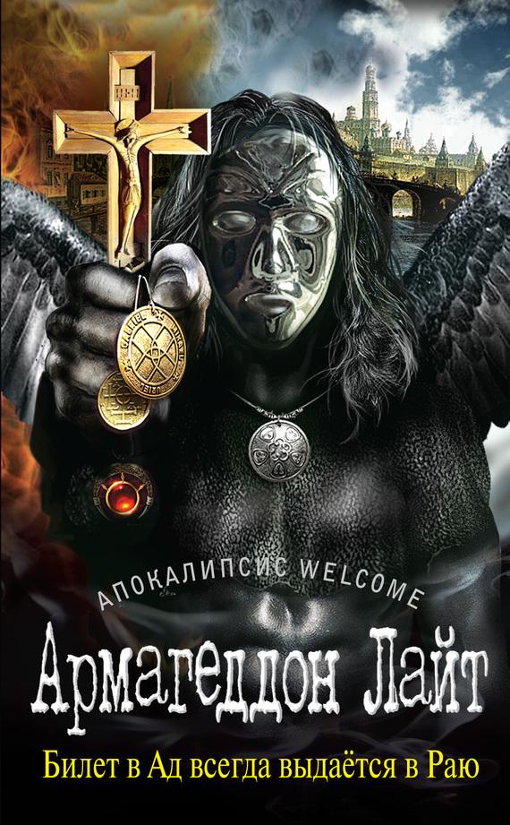 Zотов Апокалипсис Welcome: Армагеддон Лайт zотов минус ангел