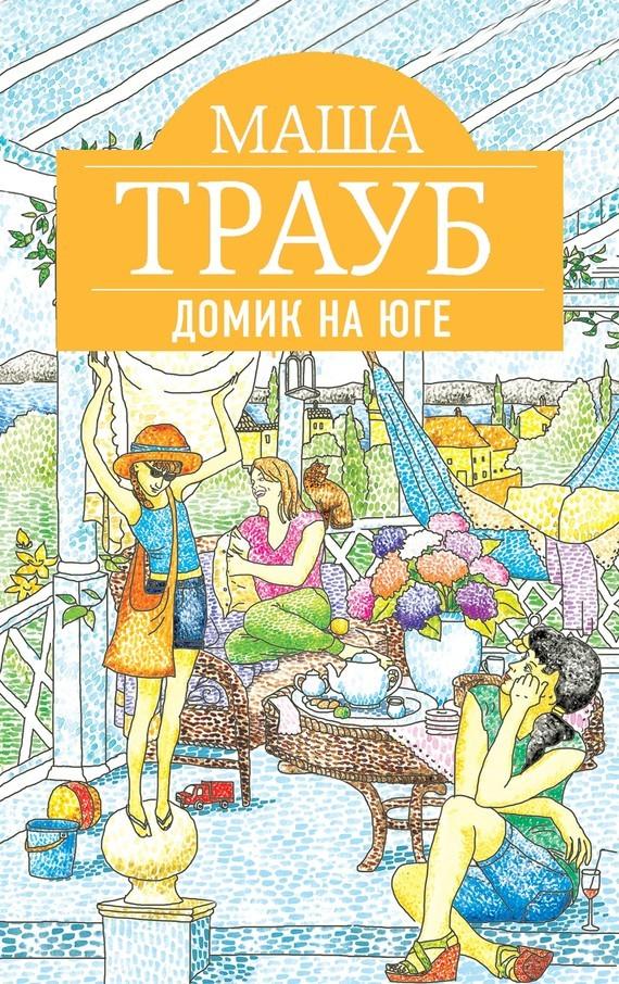 Маша Трауб Домик на юге (сборник) трауб маша замочная скважина