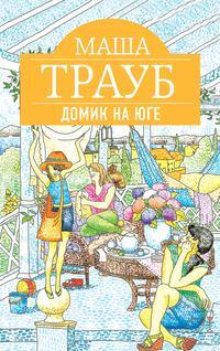 Трауб, Маша  - Домик на Юге (сборник)