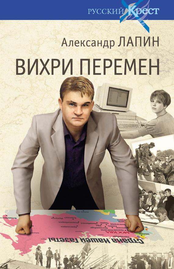 Александр Лапин Вихри перемен александр мазин время перемен