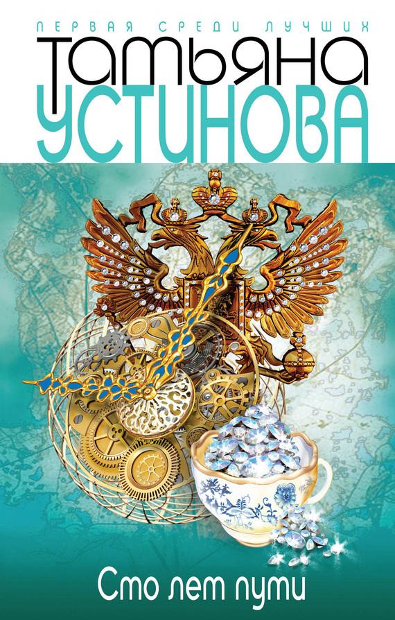 читать книгу Татьяна Устинова электронной скачивание