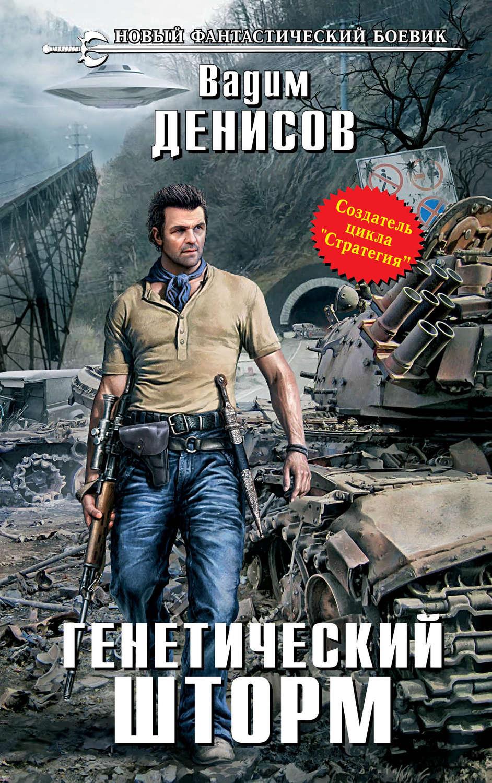 Денисов вадим книги скачать бесплатно fb2
