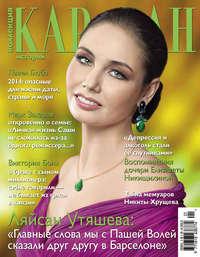 Отсутствует - Журнал «Коллекция Караван историй» №01, январь 2014