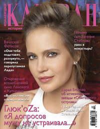 Отсутствует - Журнал «Коллекция Караван историй» №02, февраль 2014