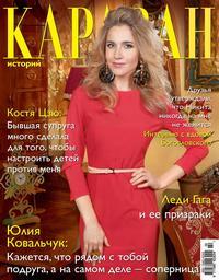 - Журнал «Караван историй» №02, февраль 2014