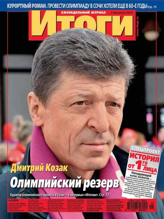 Отсутствует Журнал «Итоги» №05 (921) 2014