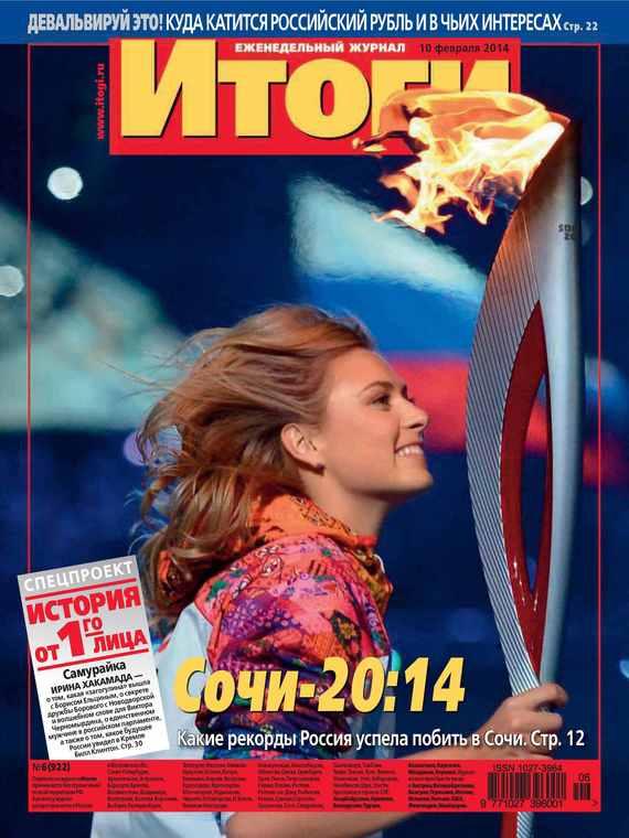 Отсутствует Журнал «Итоги» №06 (922) 2014 ces itogi press konferencii kompanii sony