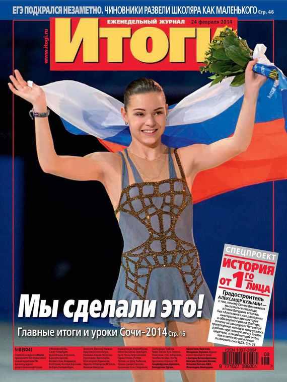 Отсутствует Журнал «Итоги» №08 (924) 2014 отсутствует журнал хакер 07 2014