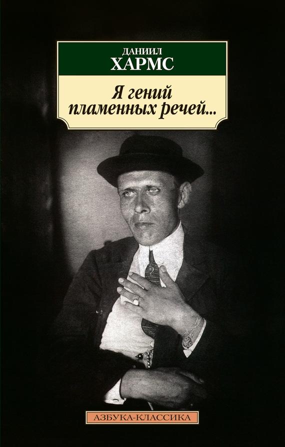 Даниил Хармс Я гений пламенных речей… (сборник)