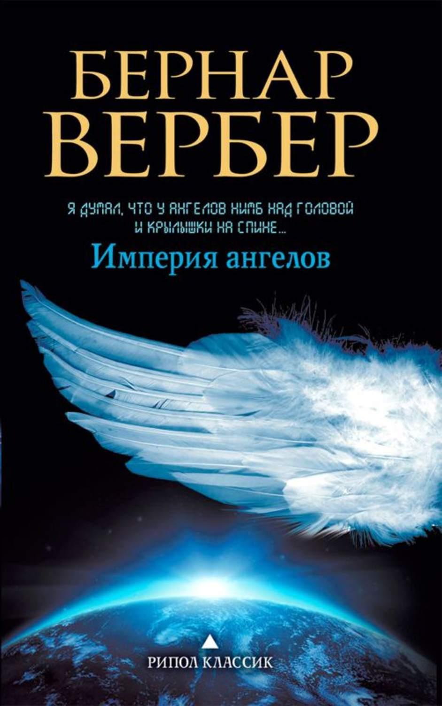 Империя ангелов скачать бесплатно mp3