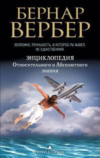 Вербер, Бернар  - Энциклопедия относительного и абсолютного знания
